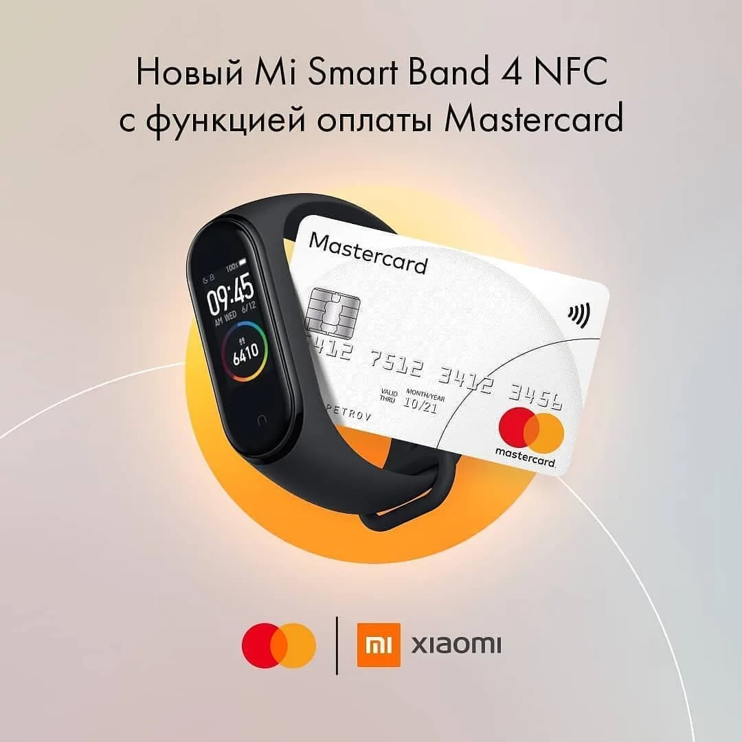 Xiaomi mi band 5 nfc: дата выхода и можно ли купить фитнес-браслет