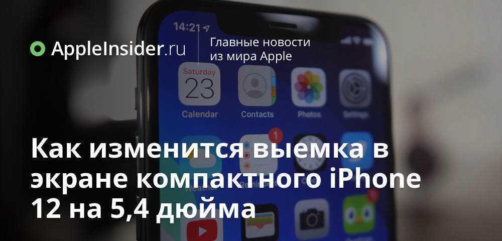 Почему apple должна прекратить выпускать новые iphone каждый год   appleinsider.ru