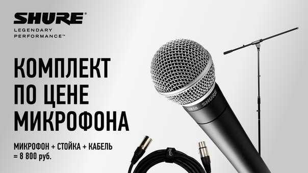 Как правильно пользоваться вокальными микрофонами на сцене?  | prosound