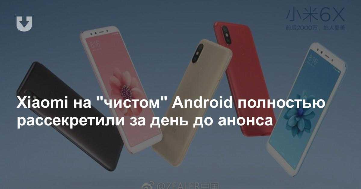 Xiaomi выпустила смартфон с самой большой батареей в семействе. видео - cnews
