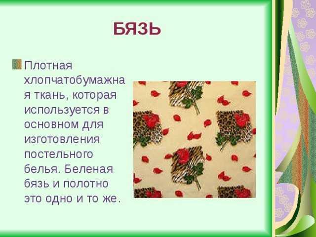 Ткань для постельного белья (51 фото): какой материал лучше выбрать, характеристика бязи, сатина и поплина, самая качественная ткань для постельного белья