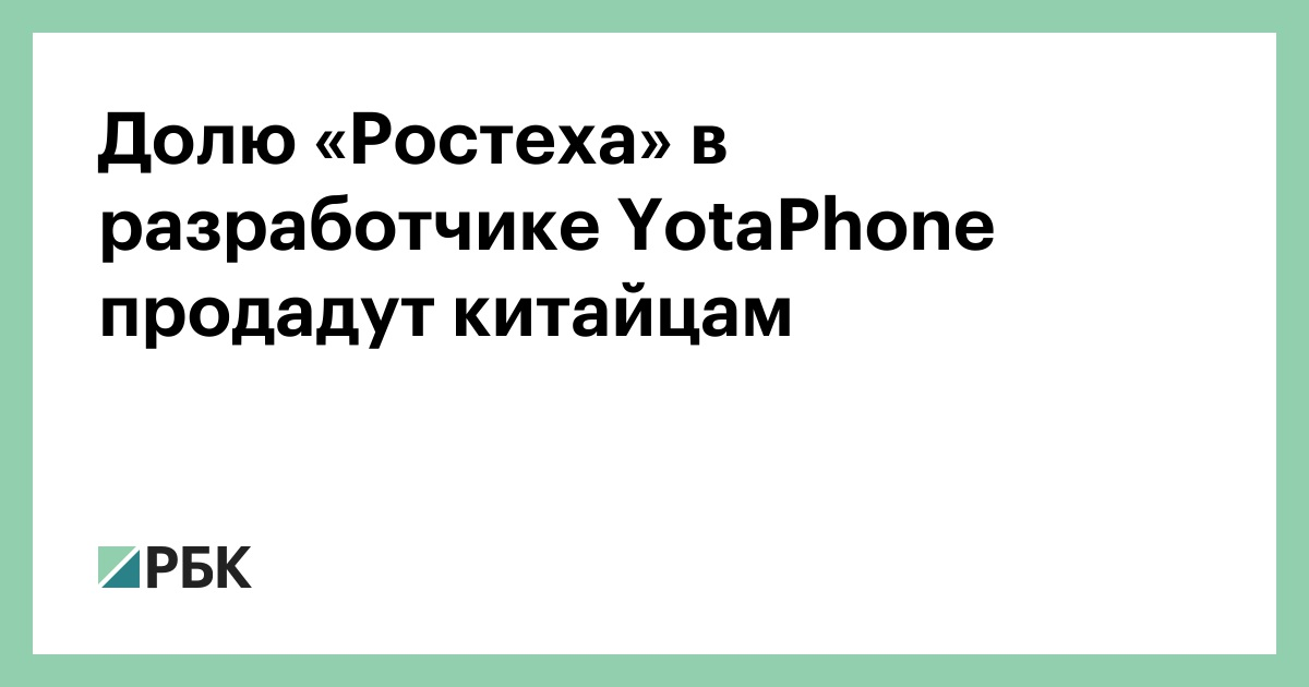 Глава yota devices рассказал, как удалось создать уникальный смартфон и о будущих перспективах yotaphone