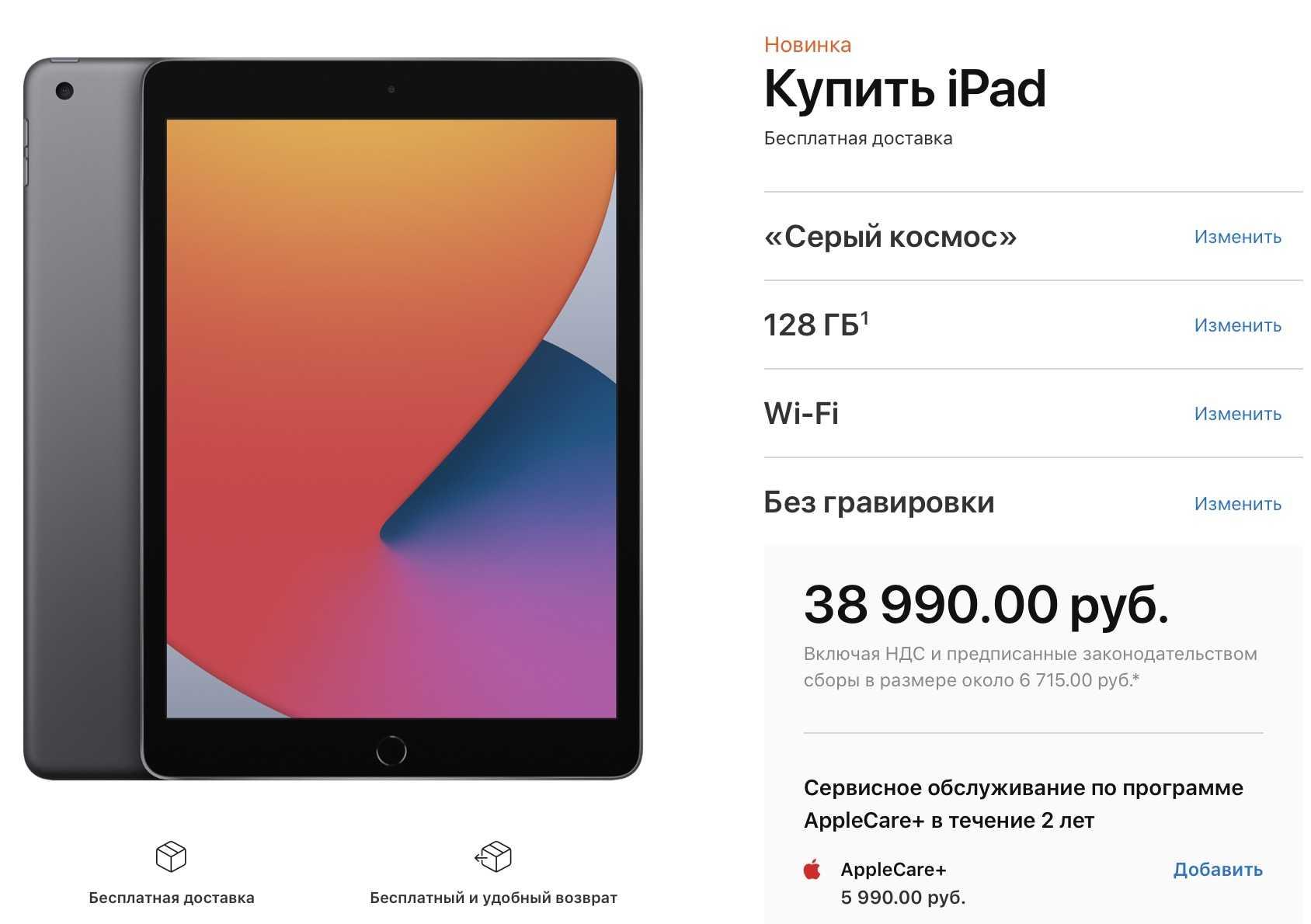 Какой ipad выбрать и купить в 2019 году: все модели, сравнение и цены | новости apple. все о mac, iphone, ipad, ios, macos и apple tv