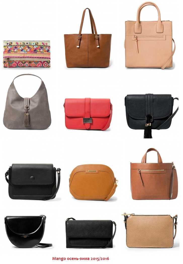 Как выбрать правильную сумку?