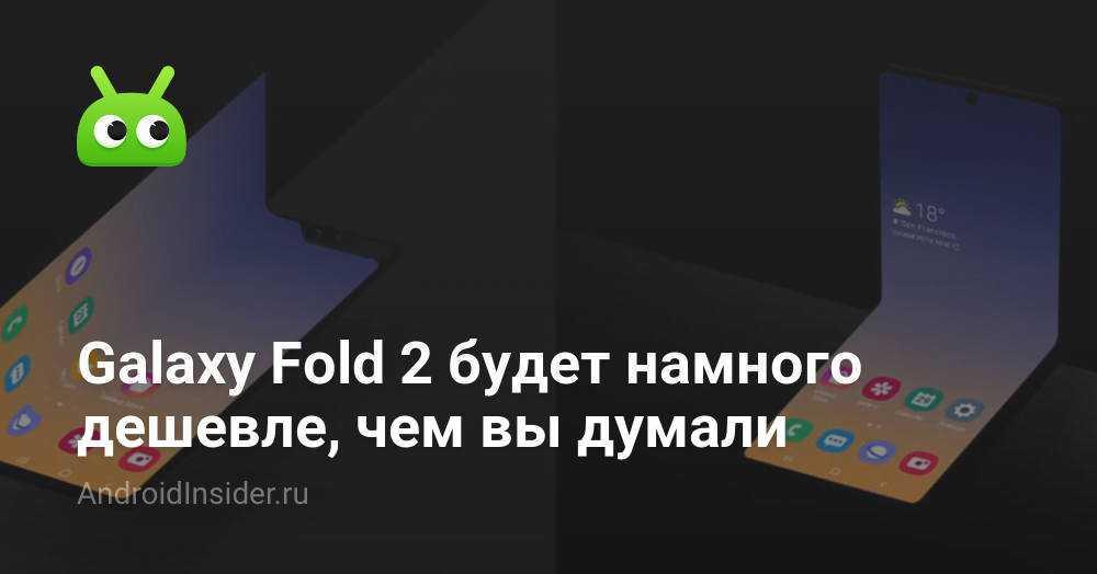 Что мне больше всего нравится в samsung galaxy z fold 2. а что меньше всего… - androidinsider.ru