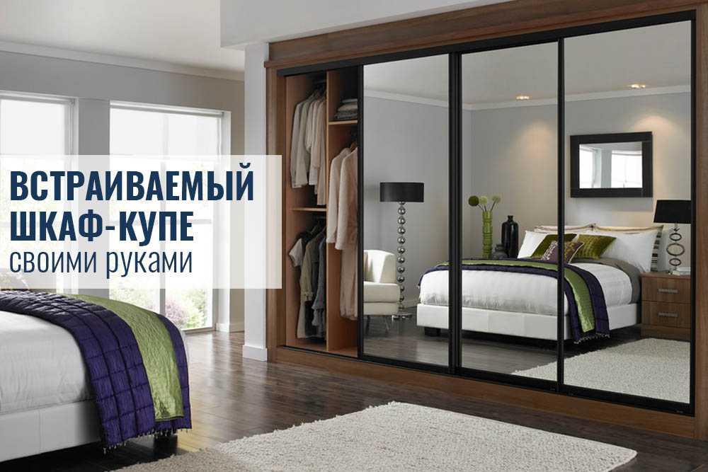 Выбираем шкаф купе советы дизайнеров для экономии пространства домашнего интерьера