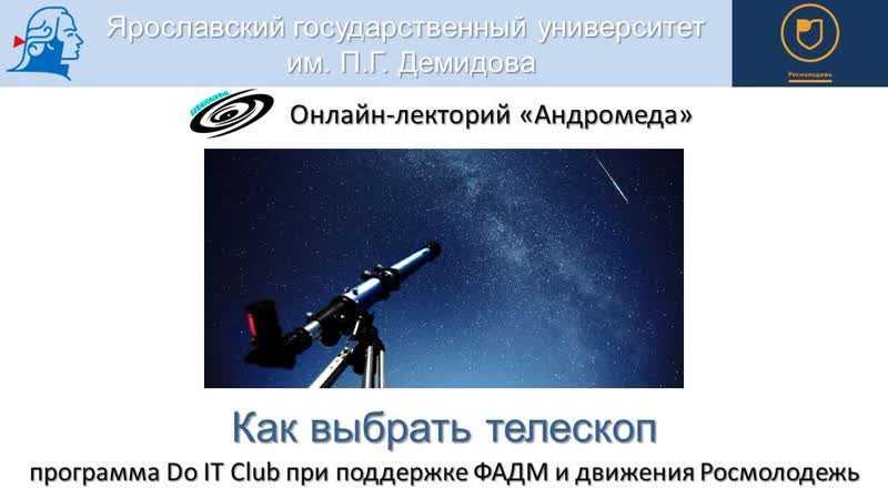 Какой телескоп для начинающих выбрать? рейтинг лучших по отзывам покупателей