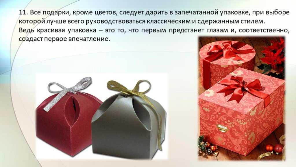 Глава 20 этикет вручения подарков. полная современная энциклопедия этикета