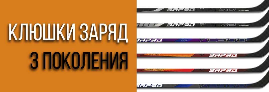 Топ 5 материалов для хоккейных клюшек