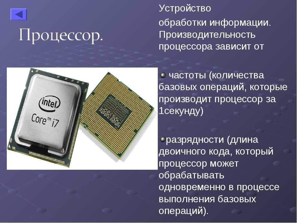 Грамотный выбор компьютерного процессора