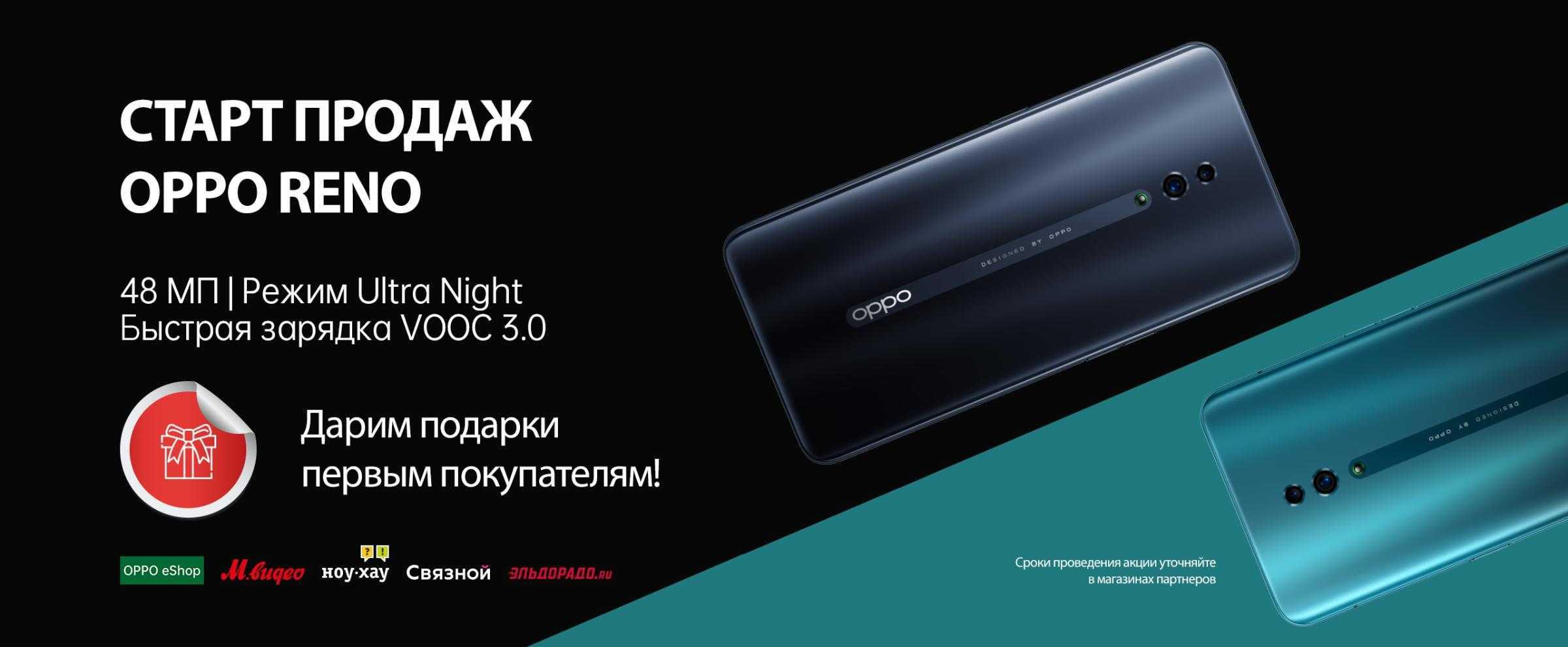 Oppo reno 10x zoom barcelona edition в россии на этой неделе (цена)