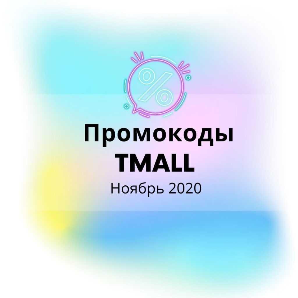 [декабрь 2020] активные промокоды,  купоны и акции для tmall