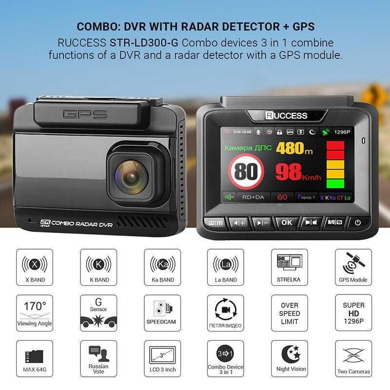 Ruccess автомобильный видеорегистратор 3 в 1 dvr радар детектор gps full hd 1080p две камеры авто видео рекордер 1296p русский ночное видение wdr adas купить на алиэкспресс