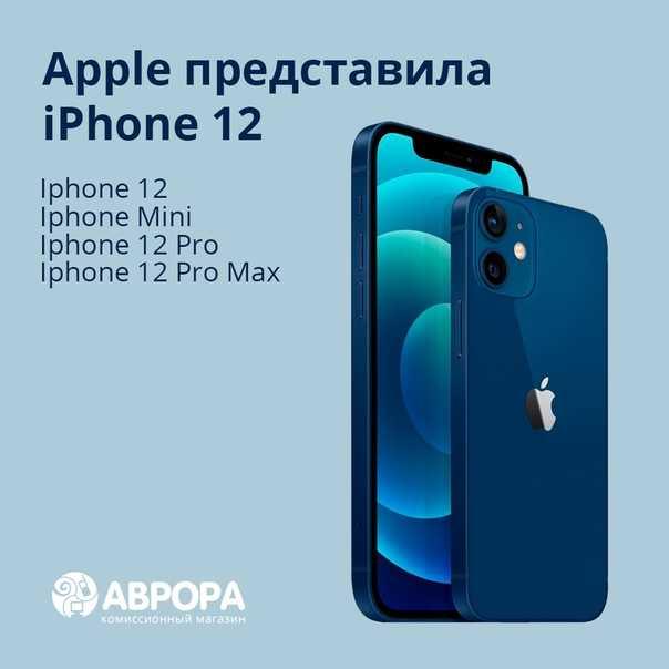 Apple слила дату презентации нового iphone 12? где тут правда | appleinsider.ru