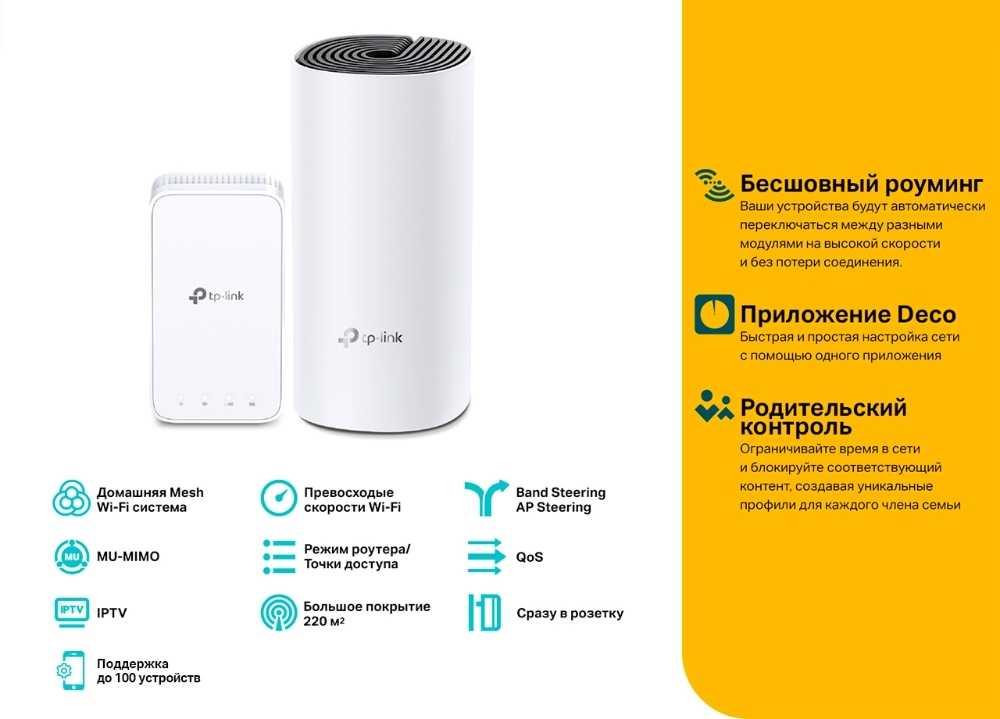 Как сделать бесшовный wifi роуминг - настройка сети в квартире или загородном доме - вайфайка.ру