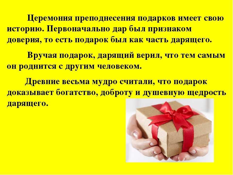 Этикет деловых подарков и сувениров в бизнес сфере