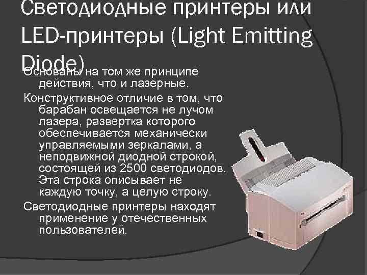 Как выбрать принтер для дома и работы: полная инструкция на tehcovet.ru