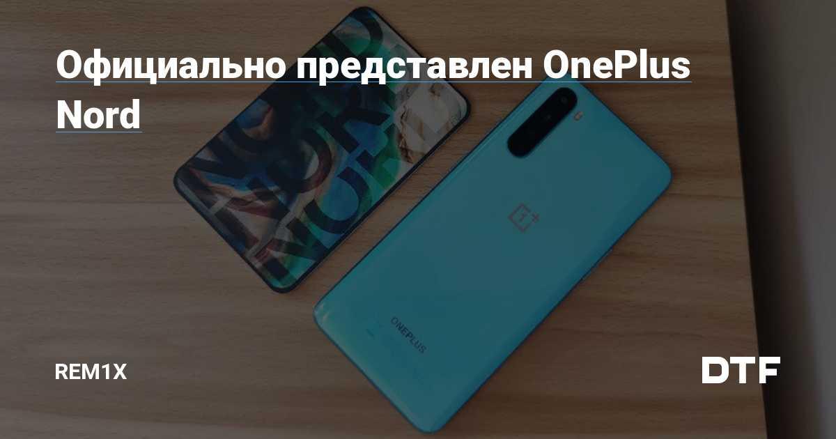 Oneplus представила новый смартфон за 399 долларов. он вернулся!
