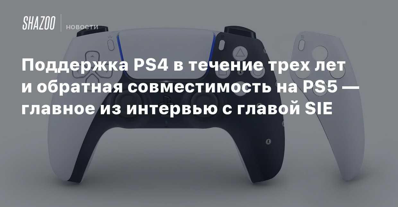 Обзор playstation vr 2 – отличие от v1, отзывы