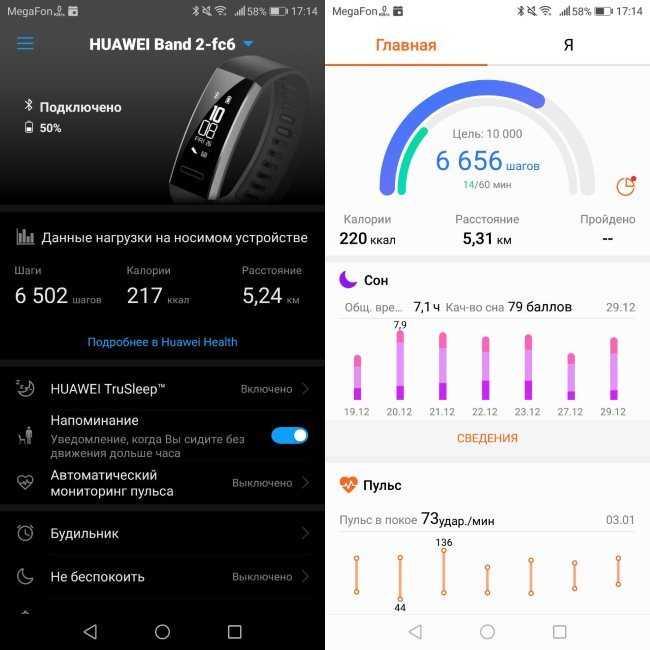 Приложение хуавей здоровье: инструкция, как пользоваться, регистрация и скачать на андроид
