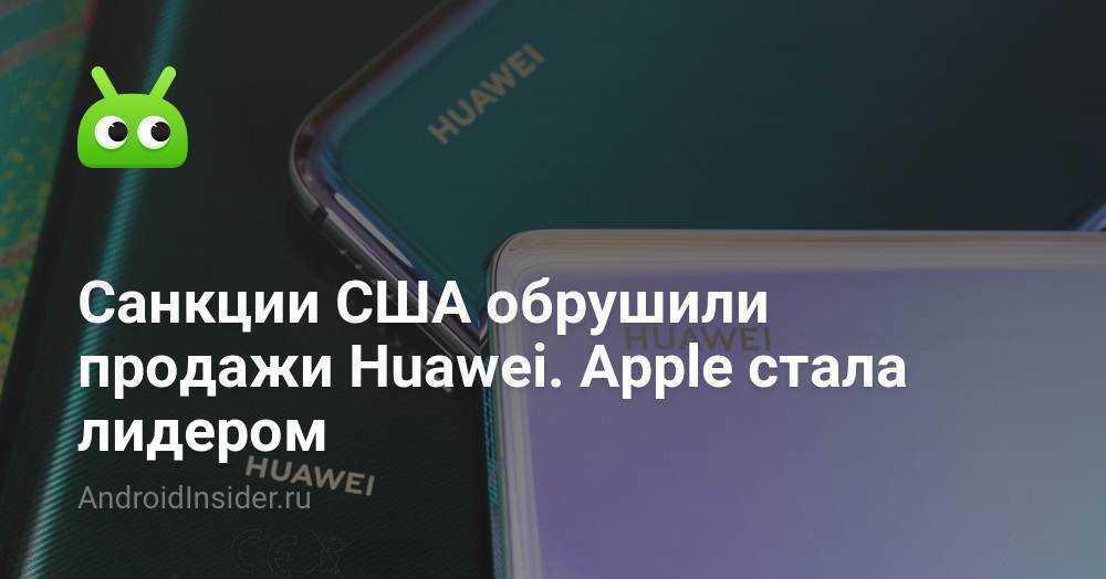 В 2021 году huawei может отказаться от своих процессоров, но решение есть - androidinsider.ru