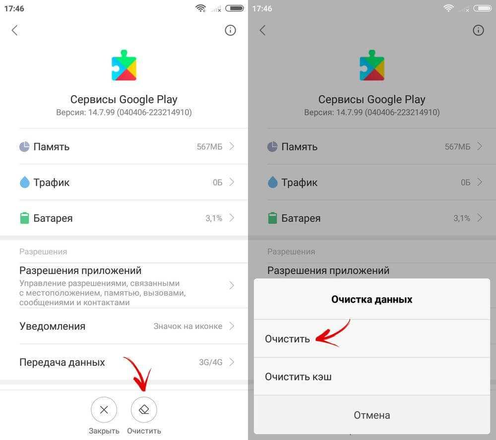 """Можно ли удалить сервисы google play на """"андроиде""""?"""