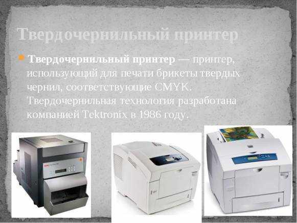 Лучшие принтеры для дома, топ-10 рейтинг хороших принтеров