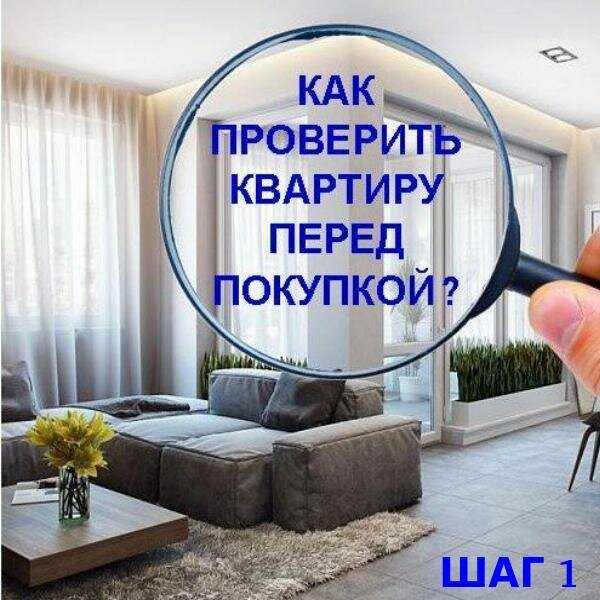Как выбрать квартиру? советы при покупке квартиры