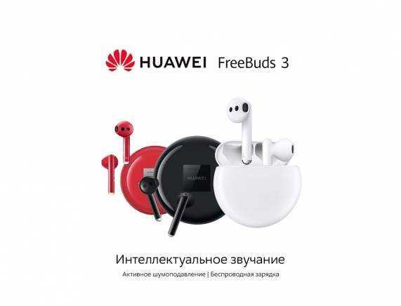 Huawei на ifa 2019: флагманский kirin 990 5g и беспроводные наушники freebuds 3 / смартфоны