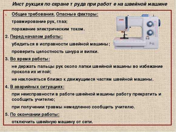 Как правильно выбрать швейную машинку для дома
