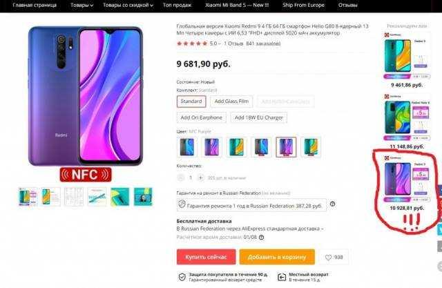 Обзор смартфона xiaomi redmi note 9 pro