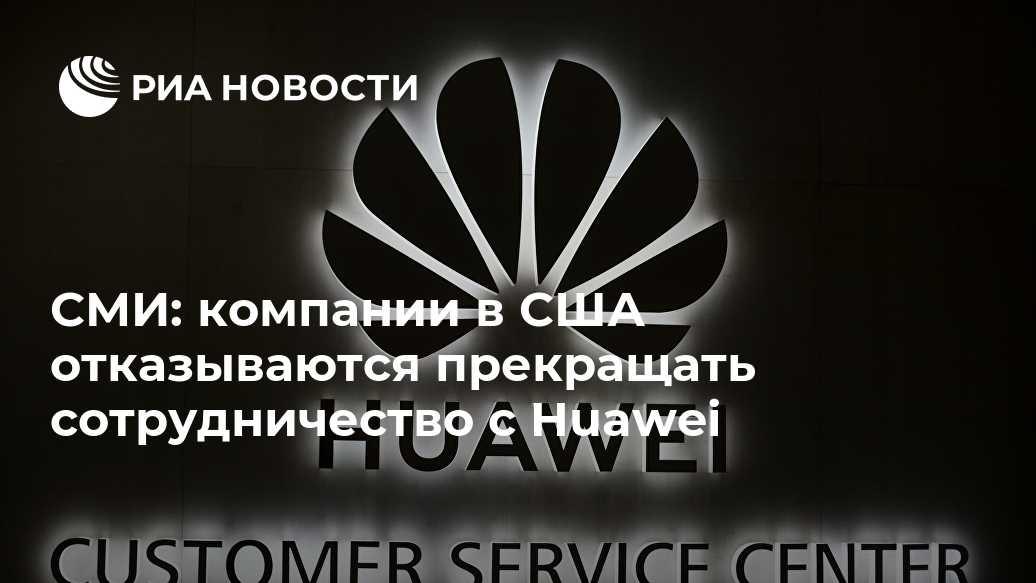 Главный поставщик процессоров huawei прекратил прием заказов по приказу сша - cnews
