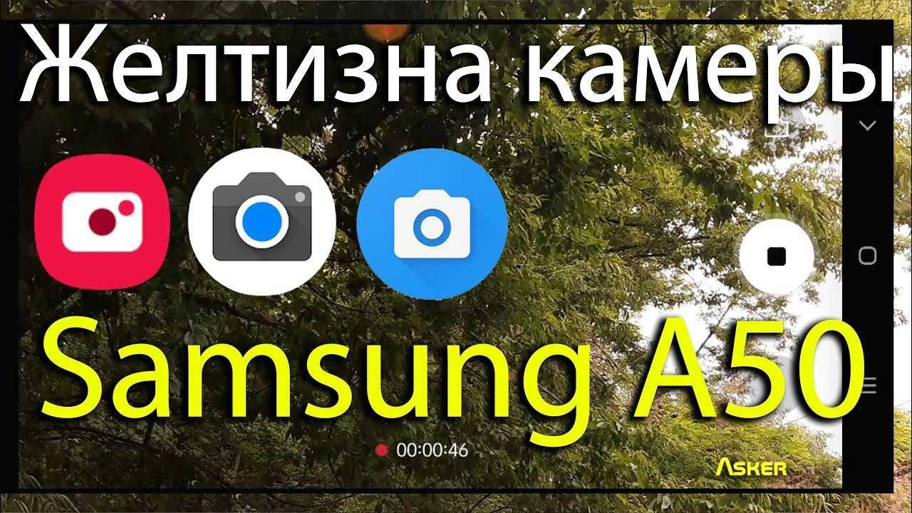 Samsung galaxy a50 камеры — примеры фото