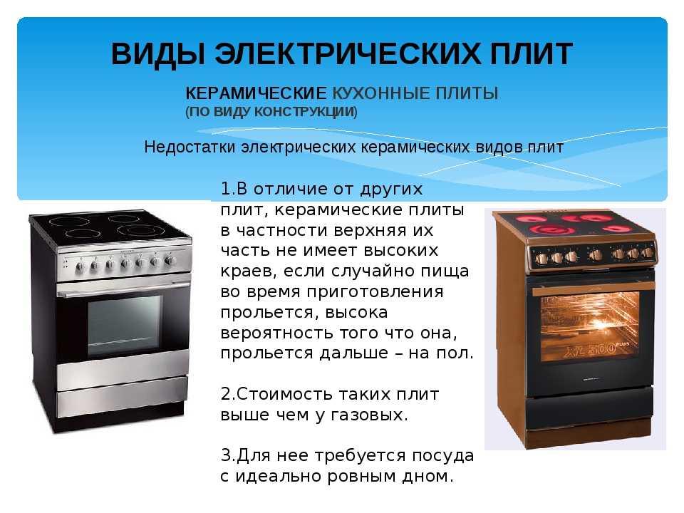 Как выбрать электрическую плиту для дома? подробный гайд повыбору ипокупке ирейтинг