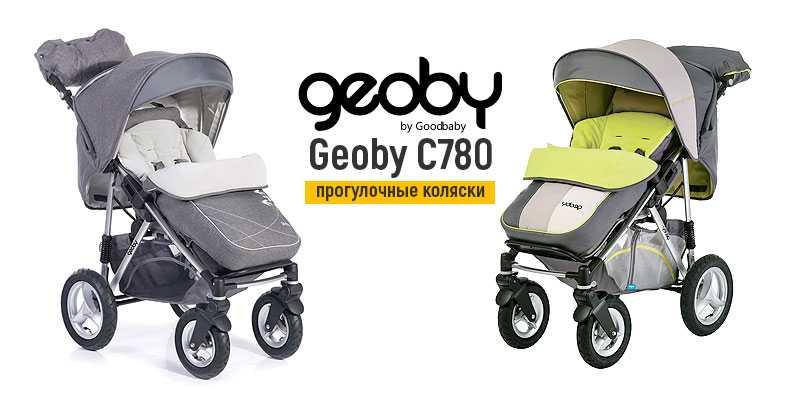 Какую коляску выбрать для новорожденного зимой