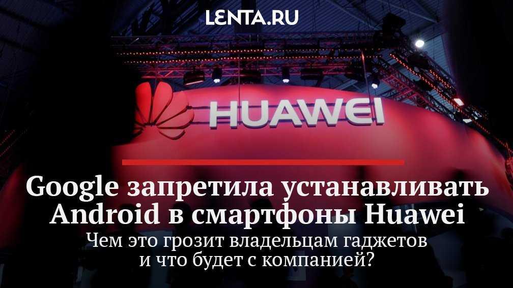 Foxconn закрывает производственные линии huawei - androidinsider.ru