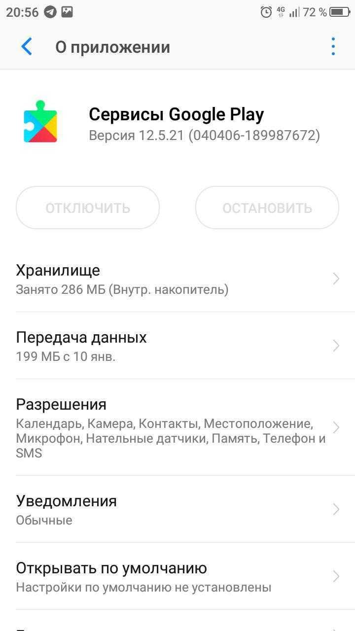 Как отключить сервисы гугл на андроиде - инструкция тарифкин.ру как отключить сервисы гугл на андроиде - инструкция