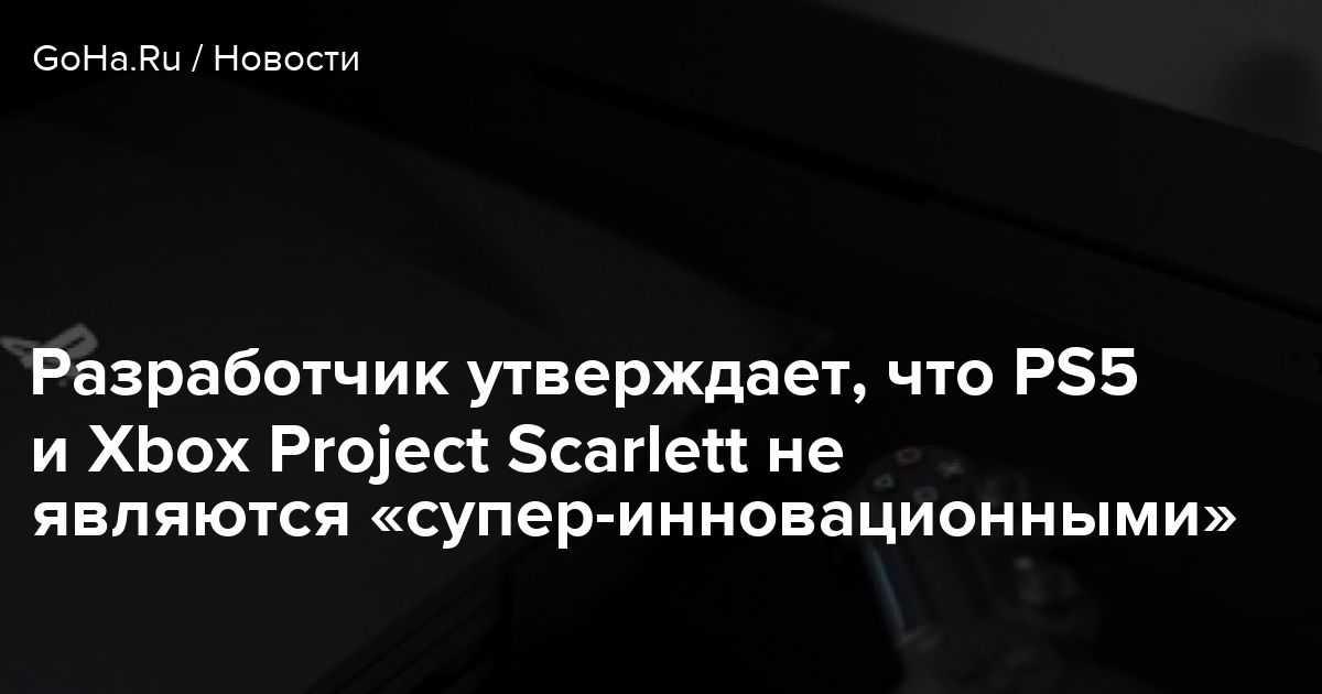 Восемь функций, которые нам действительно нужны в xbox project scarlett и playstation 5