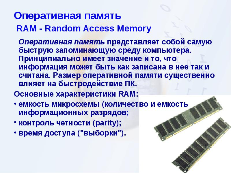 Расшифровка маркировки оперативной памяти