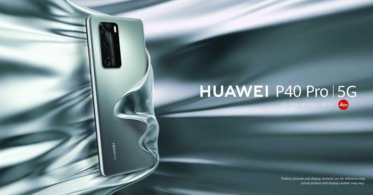Huawei p40 или p40 pro: битва флагманов