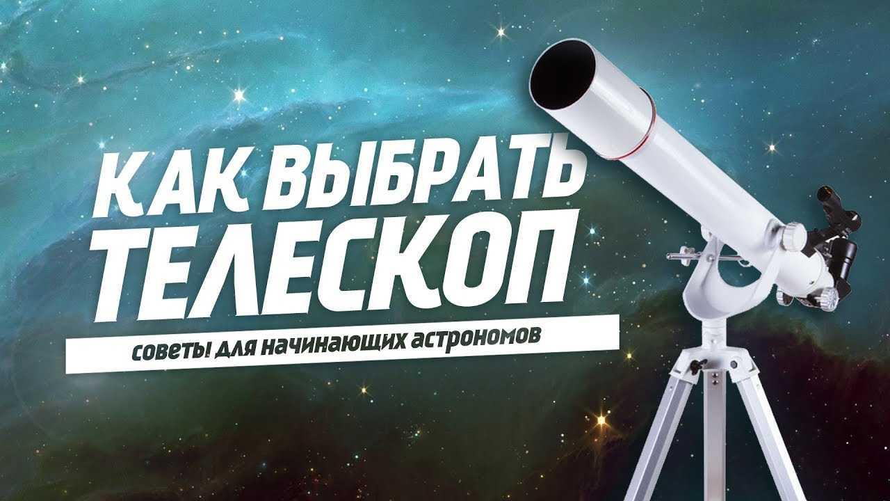 В статье представлена полезная информация на счет покупки телескопа для начинающих и любителей Оцените ее по достоинству лично
