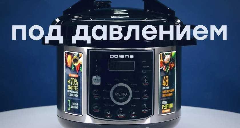 Наверняка многие пользователи задумываются решая между скороваркой и мультиваркой Учитывая данную проблему компания Polaris представила прибора 2 в 1 – PPC 1305AD