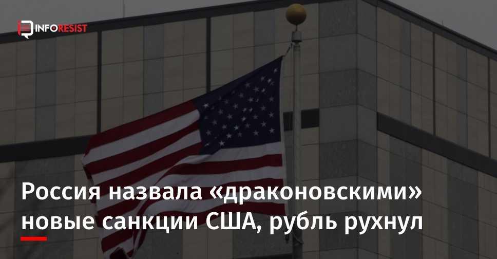 «волна прощальной активности»: зачем сша объявили о введении санкций против российских организаций