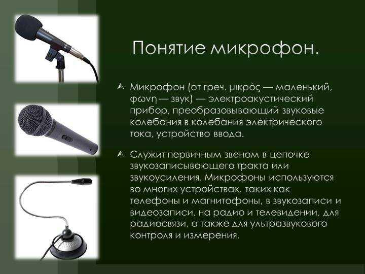 Лучшие микрофоны: 10 топовых моделей