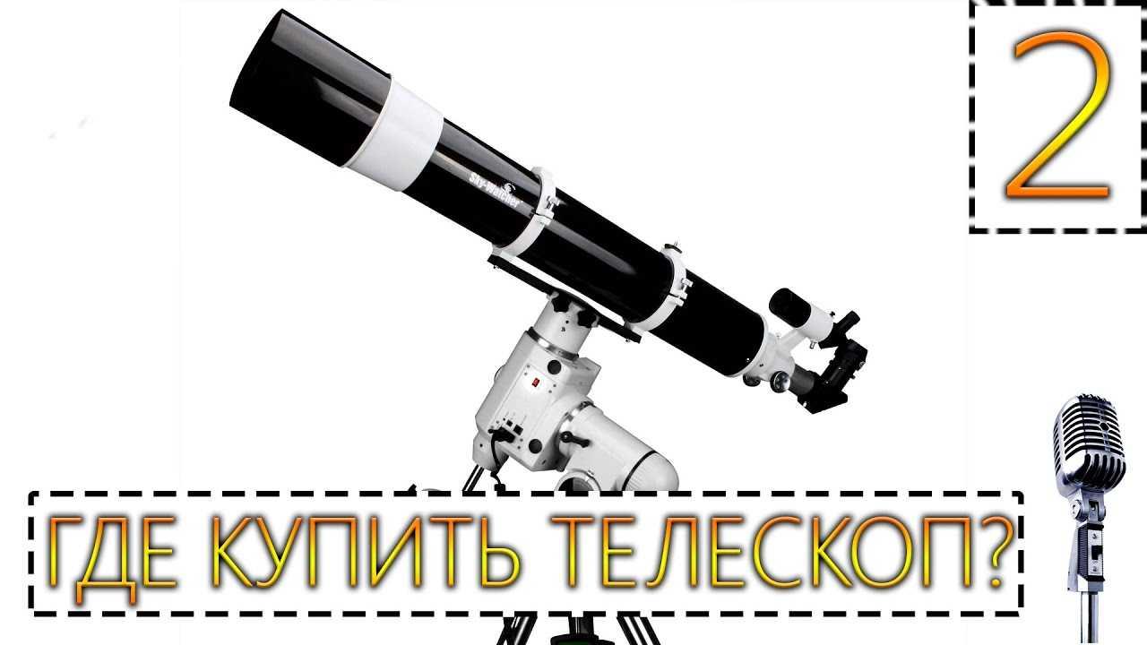 Обзор лучших телескопов на 2020 год, описание моделей, советы по выбору