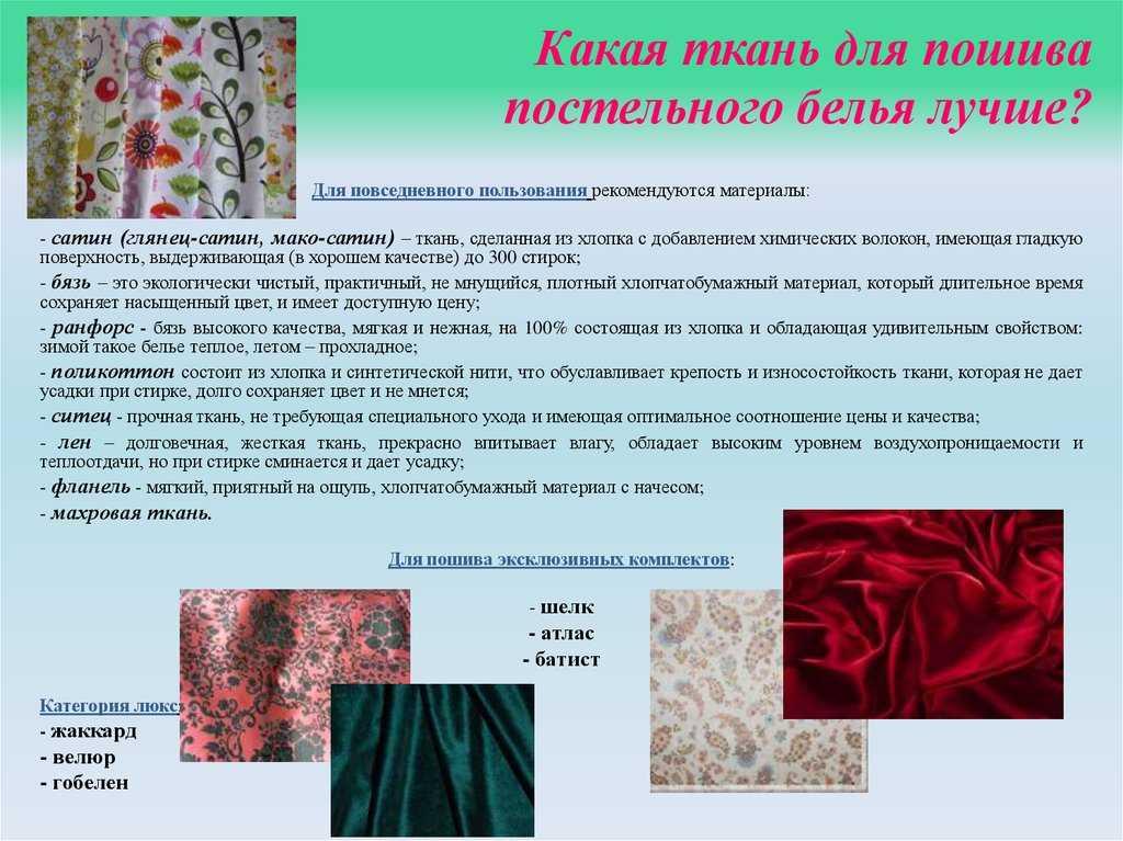 Какая плотность ткани лучше для постельного белья