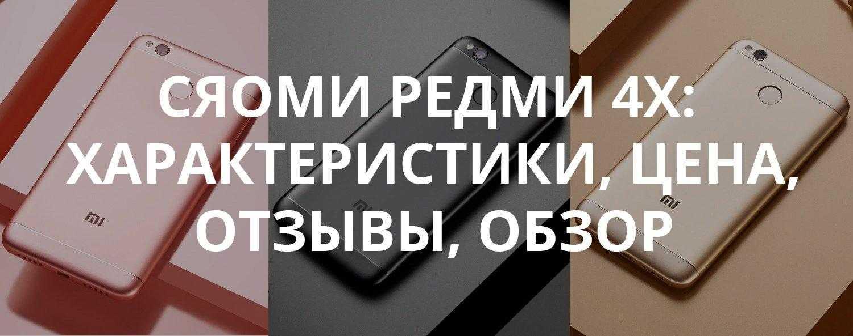 Обзор xiaomi redmi 8: дёшево, но не сердито — wylsacom
