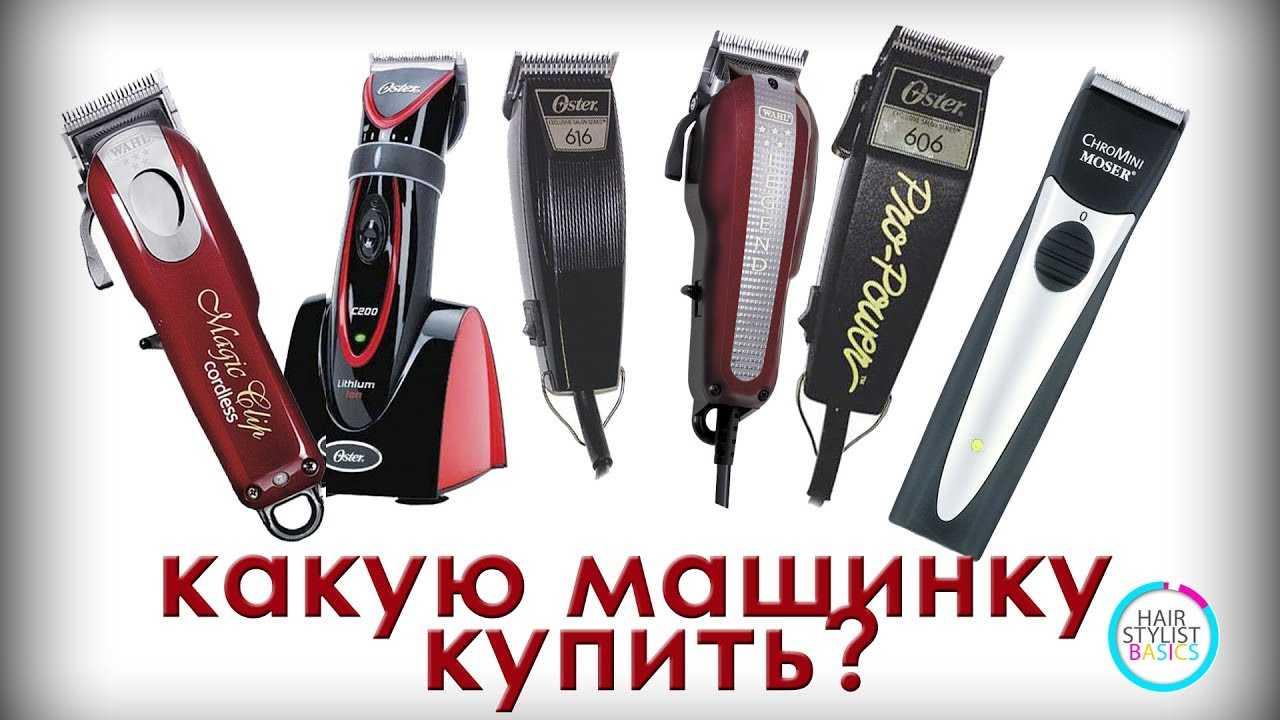 Оцените информацию о том как выбрать машинку для стрижки волос Статья поможет определиться с тем какую модель выбрать для дома