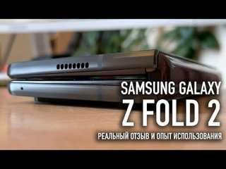 Samsung galaxy z fold 2 - вот как избежать неудач оригинала | cdnews.ru