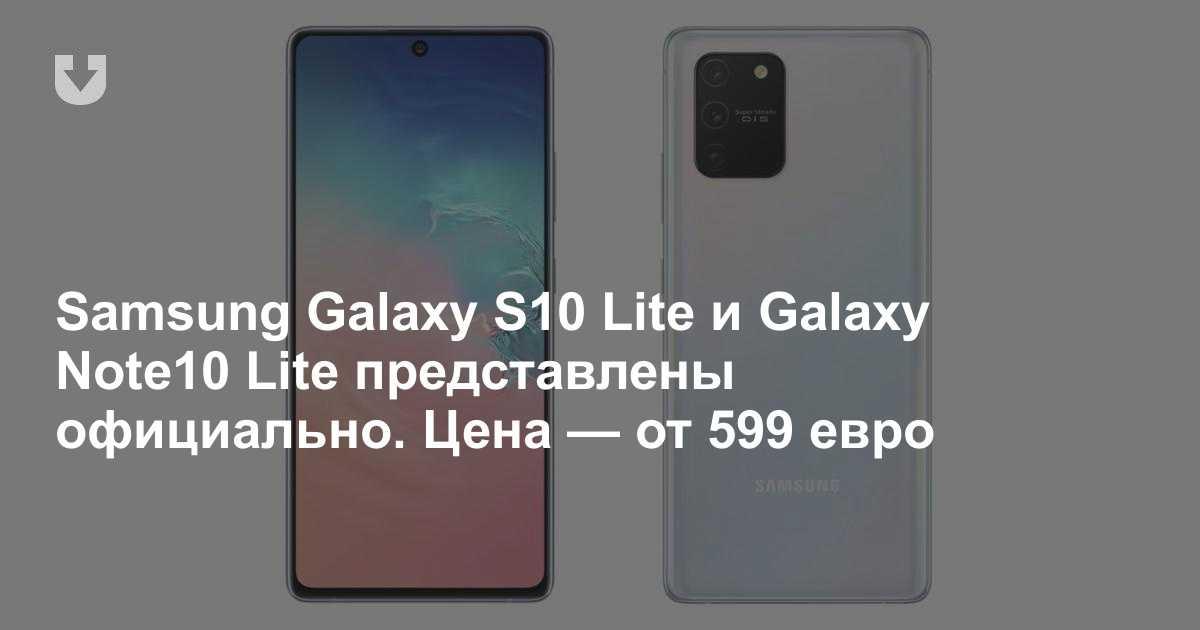 Обзор samsung galaxy note 10 lite: смартфон с s pen за меньшие деньги